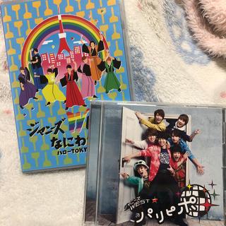 ジャニーズウエスト(ジャニーズWEST)のなにわ侍 ハローTOKYO!! DVD & パリピポ(ミュージック)