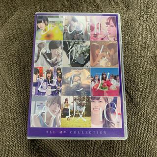 ノギザカフォーティーシックス(乃木坂46)の乃木坂46 ALL MV COLLECTION~あの時の彼女たち~(DVD4枚)(ミュージック)