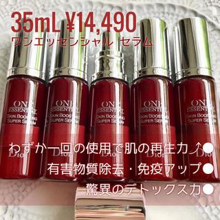 Dior - 【現品超え✦14,758円分】ワンエッセンシャルセラム 抗有害物質・肌再生