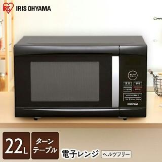 アイリスオーヤマ(アイリスオーヤマ)の電子レンジ PMO-22T-B 一人暮らし 送料無料(電子レンジ)