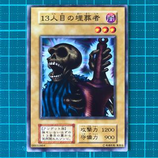 遊戯王 - 遊戯王 13人目の埋葬者 非売品 初期 枚数限定BOX 劇場版限定 ノーマル