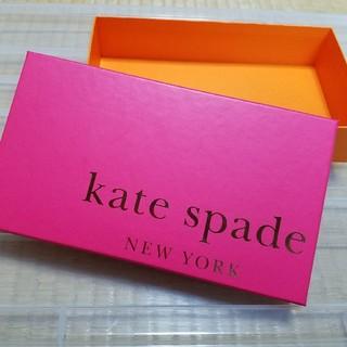 ケイトスペードニューヨーク(kate spade new york)のkate spade♡箱のみ(ショップ袋)