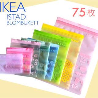IKEA - IKEAジップロック  75枚