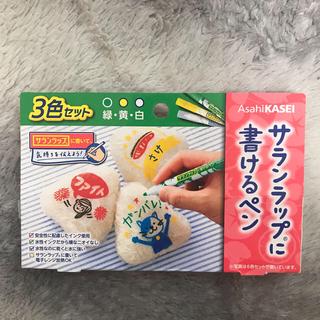 アサヒ(アサヒ)のサランラップに書けるペン☆値下げしました☆(弁当用品)