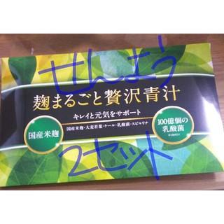 ゆゆみ様専用  麹まるごと贅沢青汁  30袋  2セット