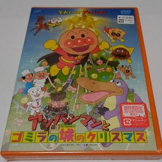 アンパンマン - それいけ!アンパンマン アンパンマンとゴミラの城のクリスマス DVD 新品未開封