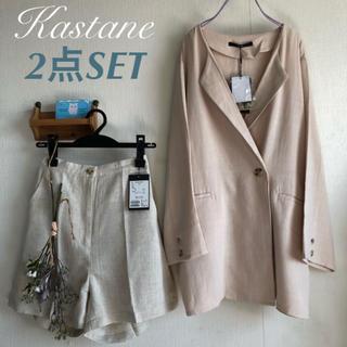 Kastane - 新品¥14080【Kastane】セットアップコーデ 春夏コーデセット