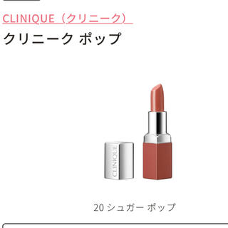 クリニーク(CLINIQUE)のクリニーク❤︎シュガーポップ(口紅)