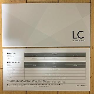 トヨタ(トヨタ)のレクサス LEXUS LC カタログ 自動車(カタログ/マニュアル)