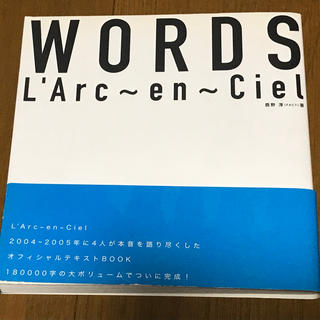 ラルクアンシエル(L'Arc~en~Ciel)のWords : L'Arc~en~Ciel(ミュージシャン)