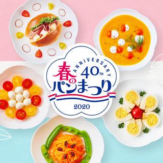 ヤマザキセイパン(山崎製パン)の山崎パン 春のパン祭り(食器)