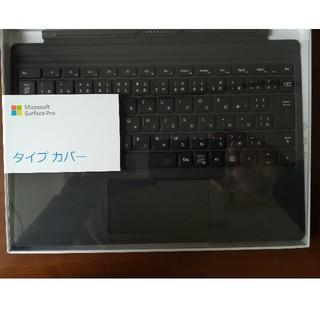 Microsoft - 新品未使用 Surface Proタイプカバー ブラック