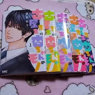集英社 - 古屋先生は杏ちゃんのモノ 1巻~10巻
