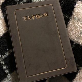 新品 万人幸福の栞 ブラック 黒 小