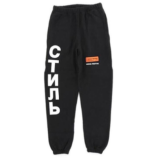 Supreme - heron preston sweatpants