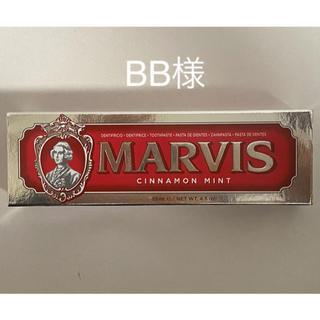 マービス(MARVIS)のマービス シナモンフレーバー(歯磨き粉)