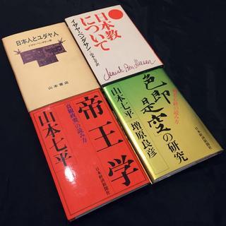 イザヤ・ベンダサン『日本人とユダヤ人』/山本七平『帝王学』他 単行本・著作 4冊