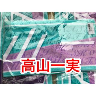 乃木坂46 - 乃木坂46 高山一実 8th year birthday  live タオル