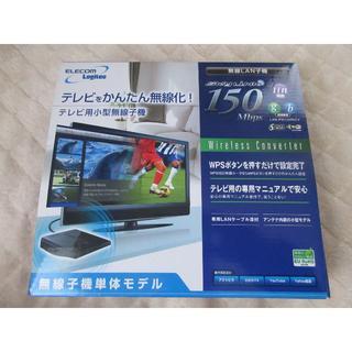 エレコム(ELECOM)のELECOM Logitec テレビ用小型無線子機 LAN-PW150N/CV(PC周辺機器)