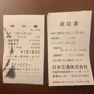 領収書 タクシー 大阪