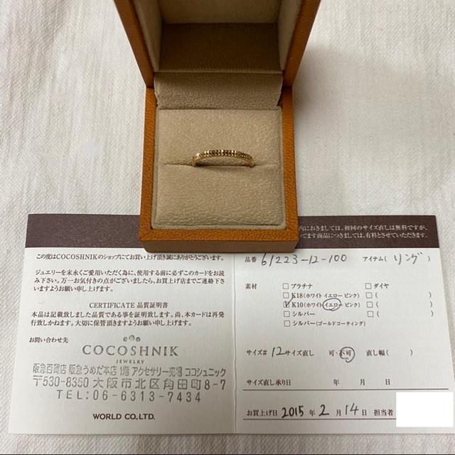 COCOSHNIK(ココシュニック)のCOCOSHNIK スダッズ リング レディースのアクセサリー(リング(指輪))の商品写真