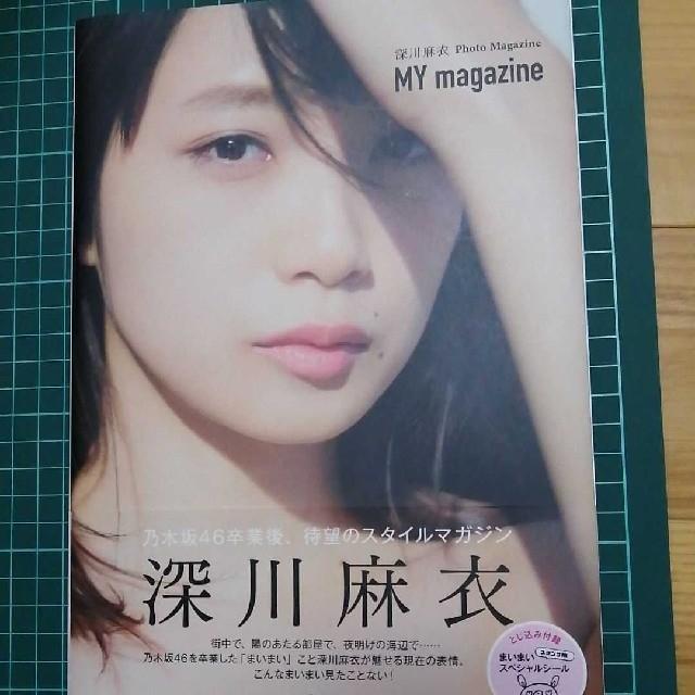 乃木坂46(ノギザカフォーティーシックス)のMY magazine 深川麻衣 Photo Magazine エンタメ/ホビーの本(アート/エンタメ)の商品写真