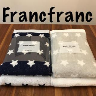 Francfranc - フランフラン バスタオル 4枚