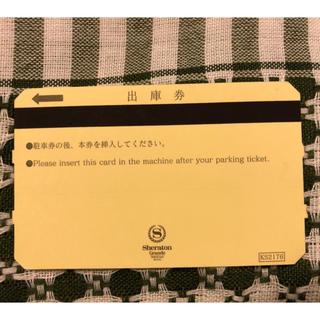 ディズニー(Disney)のシェラトングランデ東京ベイホテル 駐車場 出庫券(その他)
