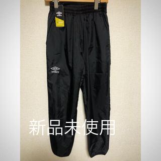 アンブロ(UMBRO)の【新品】アンブロ umbro ジュニア ピステ パンツ 160cm(ウェア)