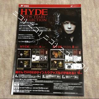 ラルクアンシエル(L'Arc~en~Ciel)のHYDE NEW YEAR年賀状セットカタログ(ミュージシャン)