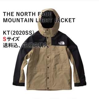 THE NORTH FACE - TNF Mountain Light Jacket KT Sサイズ