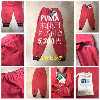 プーマ(PUMA)のプーマ未使用タグ付き130センチ 5200円 ジャージプーマ(パンツ/スパッツ)