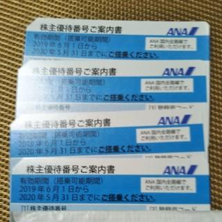 ANA株主優待券×4枚