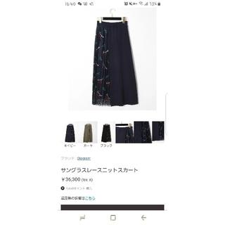 GRACE CONTINENTAL - Diagram ダイアグラム/サングラスレースニットスカート
