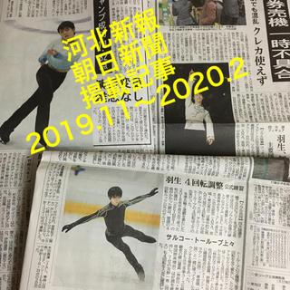 羽生結弦  河北新報 朝日新聞 記事