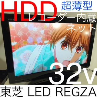 トウシバ(東芝)の【HDDレコーダー内蔵➕薄型】32型 液晶テレビ  東芝 REGZA レグザ(テレビ)