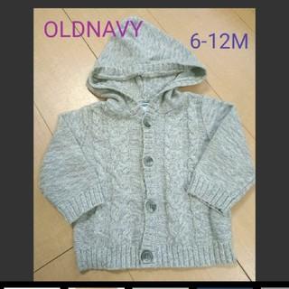 オールドネイビー(Old Navy)の【美品】OLDNAVY カーディガン グレー 70-80㎝(カーディガン/ボレロ)