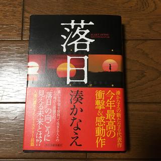 角川書店 - 落日 湊かなえ 初版 値下げしました!
