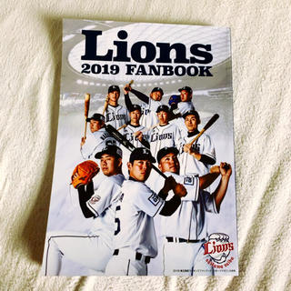 埼玉西武ライオンズ - 2019 ファンブック