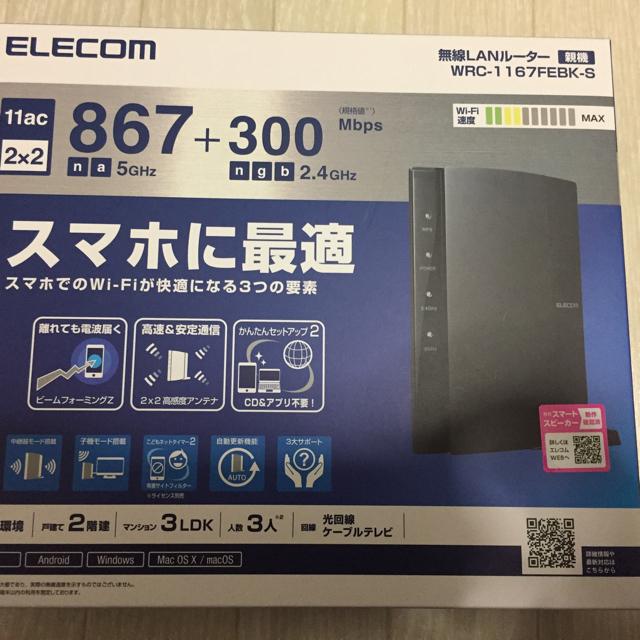 ELECOM(エレコム)の無線ルーター スマホ/家電/カメラのPC/タブレット(PC周辺機器)の商品写真