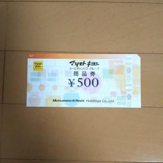 (最終価格)マツモトキヨシ株主優待券 500円券19枚
