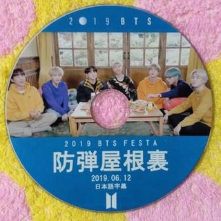 防弾少年団(BTS) - ❤BTS❤2019 防弾屋根裏 DVD