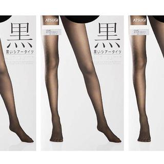 Atsugi - 【6足セット】アスティーグ 黒 シアータイツ 25デニール ブラック M-L