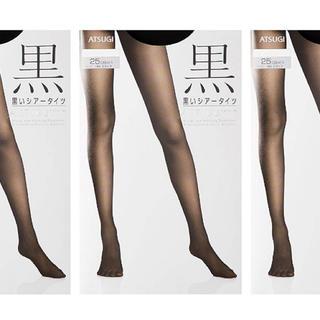 Atsugi - 【6足セット】アスティーグ 黒 シアータイツ 25デニール ブラック L-LL