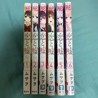講談社 - 恋と嘘 1〜6巻