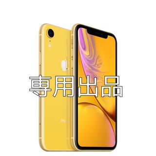 アップル(Apple)のiPhoneXR(スマートフォン本体)