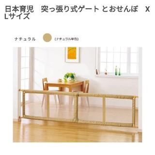 ニホンイクジ(日本育児)の日本育児 とおせんぼ 突っ張り棒タイプ XL(ベビーフェンス/ゲート)