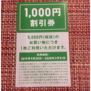ユニクロ(UNIQLO)のユニクロ 1,000円割引券(ショッピング)