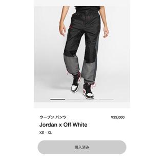 OFF-WHITE - 【新品】Jordan×Off White ウーブンパンツ サイズS