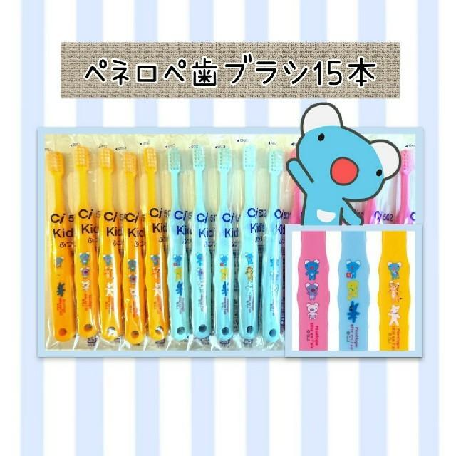 ペネロペ歯ブラシ15本 キッズ/ベビー/マタニティの洗浄/衛生用品(歯ブラシ/歯みがき用品)の商品写真